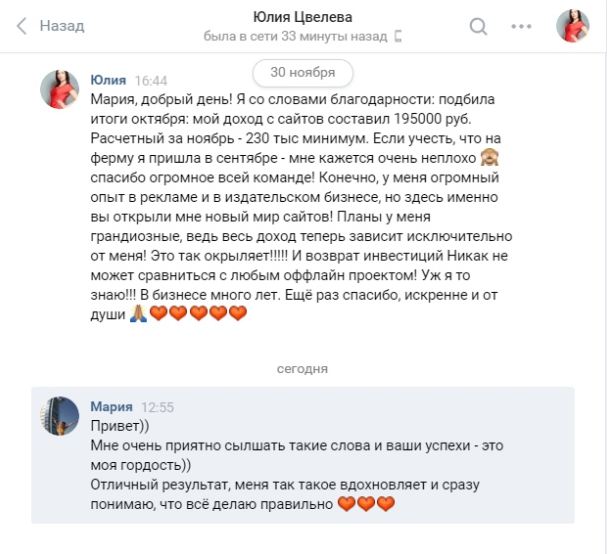 Мария Деригина реальные отзывы